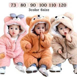 赤ちゃん 着ぐるみ くま ロンパース コスプレ ベビー 服 ハロウィン 衣装 クマ カバーオール 足つき くまさん あったか 仮装|goovice