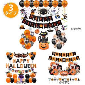 ハロウィン 装飾 ガーランド 壁 飾り バルーン ハロウィングッズ パーティー 飾り付け かぼちゃ 風船の画像