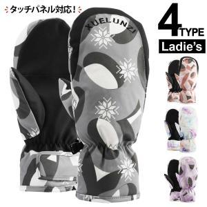 スノーボード グローブ スノボ 手袋 レディース スキー グローブ 厚手 防寒 防水