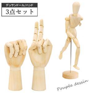デッサン ドール 人形 ハンド マネキン 手 3点セット 木製 14関節可動