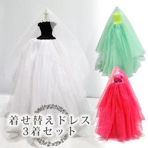 バービー 人形 服 ジェニー 対応 洋服 着せ替え人形 衣装 ドール ドレス かわいい