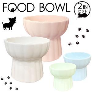 猫 食器 陶器 犬 フードボウル スタンド 食べやすい 猫用 餌皿 脚付 ねこ 餌入れ ウォーターボ...
