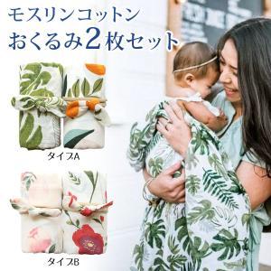 おくるみ ガーゼ  2枚 セット 赤ちゃん ベビー アフガン モスリン コットン ブランケット 新生...