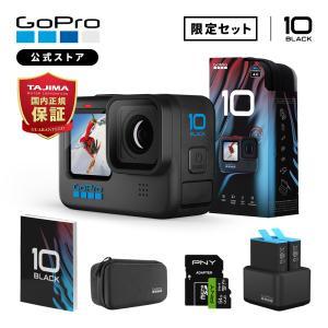 【GoPro公式限定】GoPro HERO10 Black + デュアルバッテリーチャージャー+バッ...