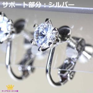 イヤリング CZダイヤ(キュービックジルコニア) 6本たて爪 超大粒 シルバー|gorgeous-ya