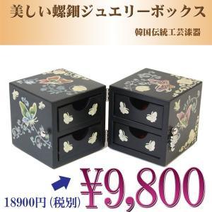 らでん螺鈿 韓国伝統技術 黒色木目調 漆塗り 蝶々・花 A41|gorgeous-ya