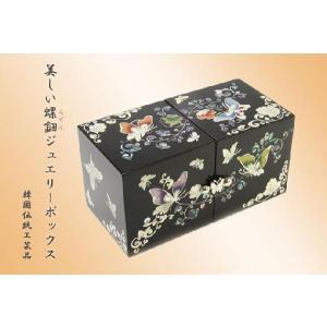 螺鈿らでん 宝石箱 ジュエリーボックス 蝶々ちょうちょ 引き出し付き 黒・大サイズ A42|gorgeous-ya