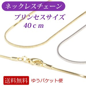 ネックレスチェーン アクセサリーパーツ スネークタイプ 40cm プレゼント