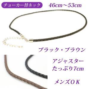 チョーカー ビニールレザーストラップ 編みこみタイプ ネックレスチェーン アクセサリーパーツ 45cm|gorgeous-ya