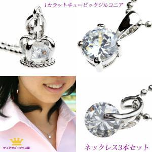 CZダイヤ(キュービックジルコニア)ネックレス 3本セット 福袋