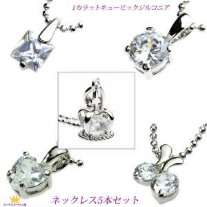 ネックレス レディース CZダイヤモンド 5本セット 福袋 プレゼント|gorgeous-ya