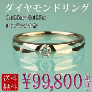天然ダイヤモンドリング 指輪 0.135カラット プラチナ900 PT900 カッティングリング 簡易鑑定書付き|gorgeous-ya