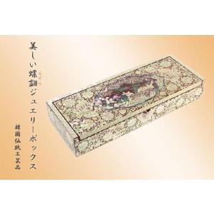 螺鈿らでん 宝石箱 ジュエリーボックス 筆入れ 山水画 蝶々 赤  ej01|gorgeous-ya