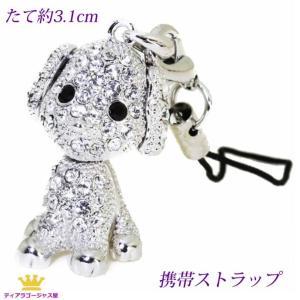 携帯ストラップ ドッグ 犬 いぬ ハート 立体 シルバー is10s-01dog|gorgeous-ya