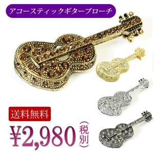 ブローチ アコースティックギター アコギ 音楽系アクセサリー スワロフスキー プレゼント|gorgeous-ya