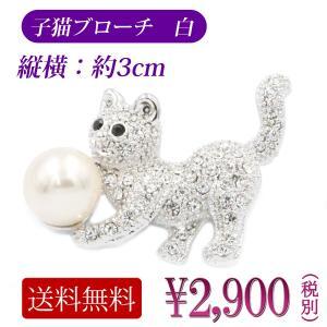ブローチ レディース 子猫 ボール ネコ 白パール cat kitten パール スワロフスキー プレゼント フォーマル 入学式 卒業式 gorgeous-ya