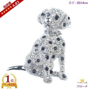 ブローチ 犬 いぬ わんちゃん ダルメシアン おすわりする犬 dog doggy スワロフスキー レディスアクセサリー プレゼント gorgeous-ya