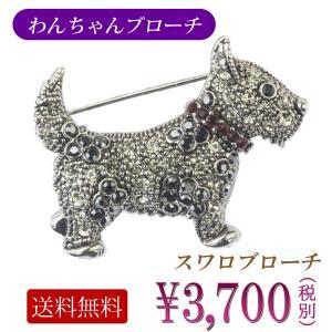 ブローチ 犬 いぬ わんちゃん テリア dog doggy スワロフスキー レディスアクセサリー プレゼント gorgeous-ya