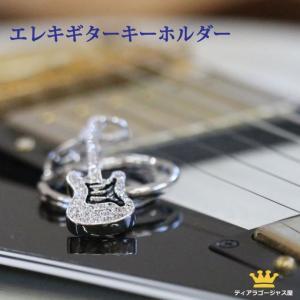 キーホルダー エレキギター スワロフスキー 音楽系アクセサリー シルバー mk1k-02gtr-s|gorgeous-ya