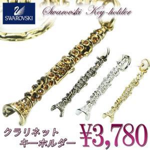 キーホルダー クラリネット 木管楽器 スワロフスキー 音楽系アクセサリー 楽器 mk1k-04cnt|gorgeous-ya