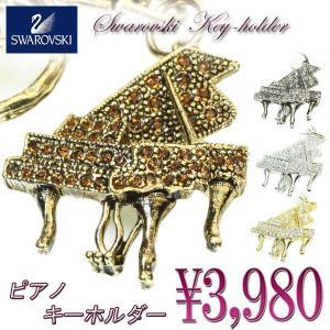 音楽系アクセサリー楽器♪キーホルダー グランドピアノ スワロフスキー mk1k-07pano|gorgeous-ya