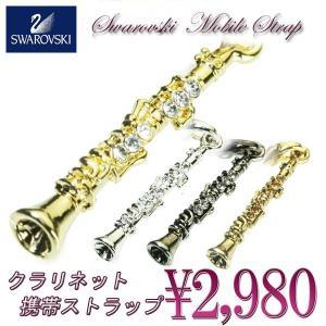 携帯ストラップ クラリネット 木管楽器 音楽系アクセサリー スワロフスキー mk1s-04cnt|gorgeous-ya