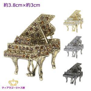 ブローチ グランドピアノ 音楽系アクセサリー ピアノ スワロフスキー ブラック シルバー ゴールド アンティークゴールド プレゼント|gorgeous-ya