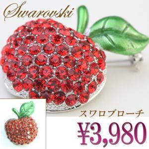 ブローチ スワロフスキー りんご アップル プレゼント|gorgeous-ya