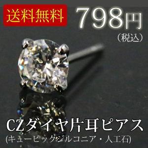 ピアス レディース シンプル 片耳ピアス 一粒 500円 ポ...