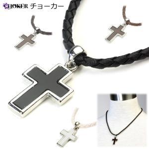 チョーカー choker ネックレス necklace クロス 十字架 ロザリオ メンズ レディース 黒 ブラック 茶 ブラウン 白 ホワイト プレゼント|gorgeous-ya