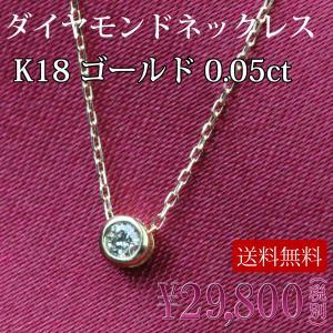 ネックレス レディース 天然ダイヤモンド ヌーディーデザイン かぶせダイヤ K18 18金 0.05ct プレゼント|gorgeous-ya