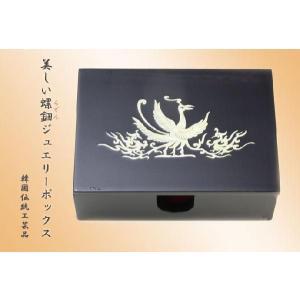 螺鈿 らでん 宝石箱 ジュエリーボックス カードケース 名刺入れ 火の鳥 不死鳥 黒漆仕上げ|gorgeous-ya