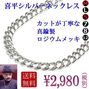 送料無料 喜平 キヘイ ロングネックレス イミテーションプラチナ 真鍮製 sp01 60cm プレゼント|gorgeous-ya