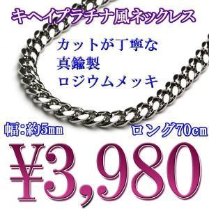 喜平 キヘイ イミテーションプラチナ 真鍮製 ロングネックレスsp21 70cmv プレゼント|gorgeous-ya