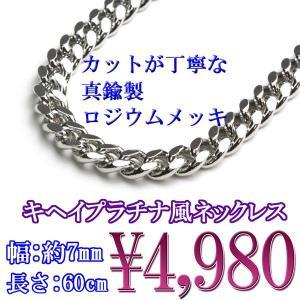 喜平 キヘイ イミテーションプラチナ 真鍮製 ロングネックレスsp22 60cmv プレゼント|gorgeous-ya