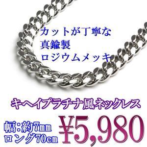 喜平 キヘイ イミテーションプラチナ 真鍮製 ロングネックレスsp31 70cmv プレゼント|gorgeous-ya