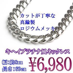 喜平 キヘイ イミテーションプラチナ 真鍮製 ロングネックレスsp32 60cmv プレゼント|gorgeous-ya