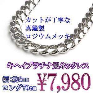 喜平 キヘイ イミテーションプラチナ 真鍮製 ロングネックレスsp40 70cmv プレゼント|gorgeous-ya