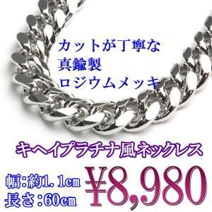 喜平 キヘイ イミテーションプラチナ 真鍮製 ロングネックレスsp50 60cmv プレゼント|gorgeous-ya