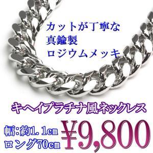 ネックレス メンズ 喜平 シルバー ネックレスチェーン 真鍮製 ロングネックレス 70cm プレゼント|gorgeous-ya