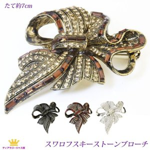 ブローチ スワロフスキー リボン ビッグサイズ 4色 プレゼント|gorgeous-ya