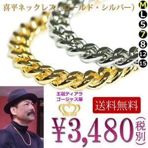 ネックレス 喜平 キヘイ ゴールド 24金メッキ シルバー ロジウムめっき ロング 22 [60cm] プレゼント|gorgeous-ya