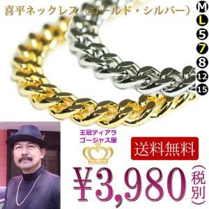 ネックレス メンズ 24K 喜平 キヘイ ゴールド 24金 シルバー ロジウムめっき ロング 70cm プレゼント|gorgeous-ya