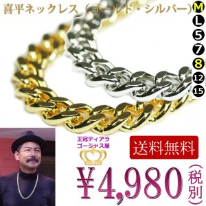 ネックレス 喜平  キヘイ ゴールド 24金メッキ シルバー ロジウムめっき  ロング 60cm プレゼント|gorgeous-ya