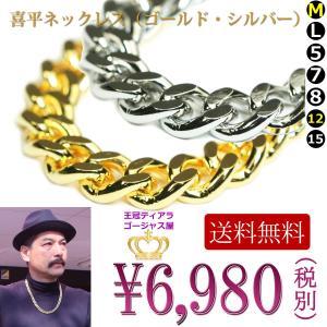 ネックレス necklace メンズ 喜平 金 ゴールド キヘイ 24Kメッキ シルバーロジウムメッキ ロング 60cm プレゼント|gorgeous-ya