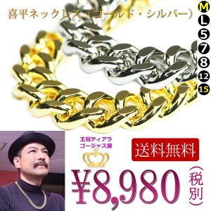 ネックレス メンズ 喜平 キヘイ 24K ゴールド 24金メッキ シルバー ロジウムめっき 60cm かっこいい プレゼント|gorgeous-ya