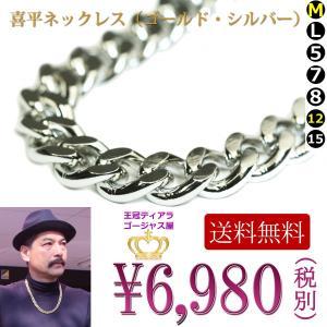 ネックレス 喜平 キヘイ プラチナカラー ロング 60cm プレゼント|gorgeous-ya