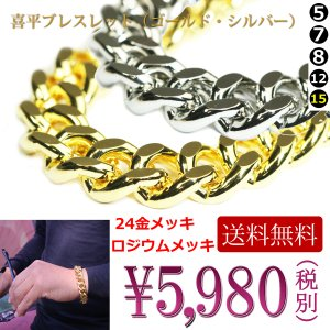 ブレスレット 喜平 キヘイ ゴールド 24金メッキ シルバー ロジウムめっき 20〜22cm|gorgeous-ya