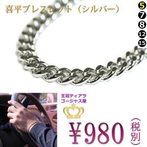 父の日 プレゼント ギフト ブレスレット 喜平 キヘイ シルバー 19〜20cm|gorgeous-ya