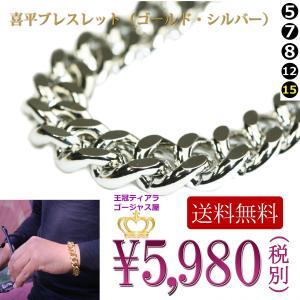 ブレスレット 喜平 キヘイ プラチナカラー シルバー 20〜22cm gorgeous-ya